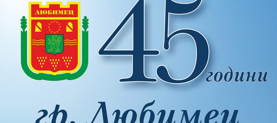 Програма по повод 45 години град Любимец