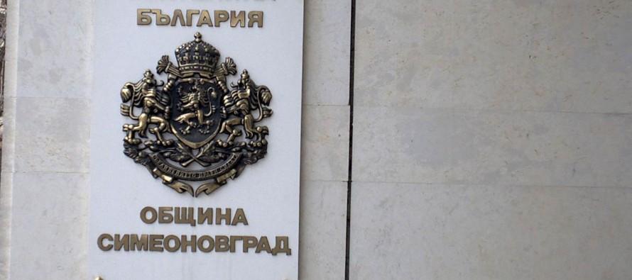 В Симеоновград обявиха бедствено положение