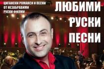 Руслан Мъйнов и тромпетистката Здравка Василева ще забавляват свиленградчани
