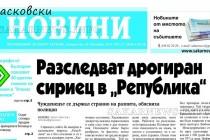 Спасиха болницата на Симеоновград