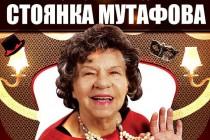 """Стоянка Мутафова идва с """"Безумната лейди"""" в Свиленград"""