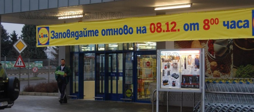 """Магазин """"Лидл"""" в Харманли отново отвори врати"""