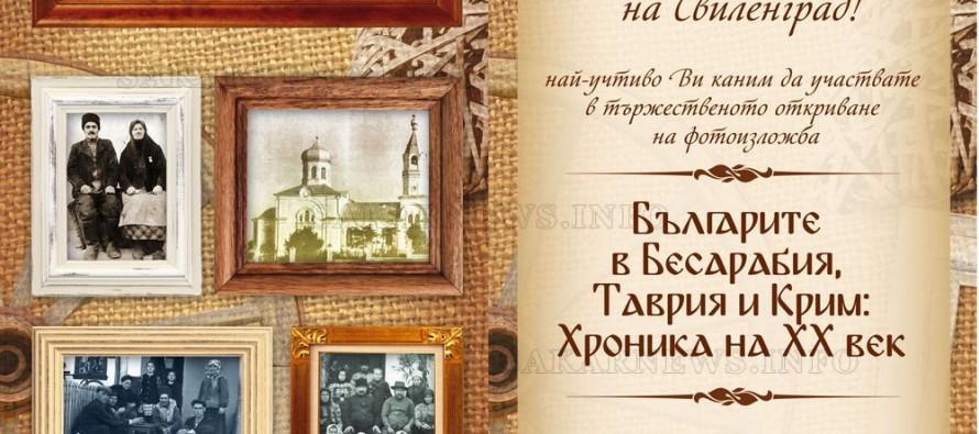 В Свиленград ще има изложба на стари  снимки на бесарабски българи