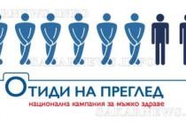 Безплатна среща с уролог в Хасково за проблемите на простатата