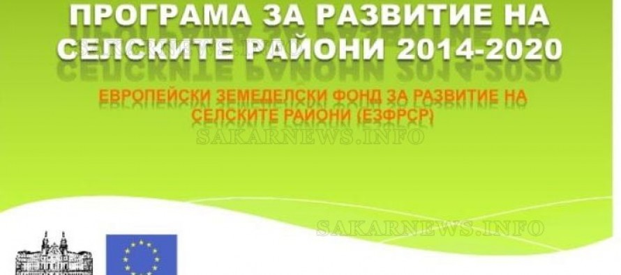 БДЗП организира информационни срещи със земеделските стопани