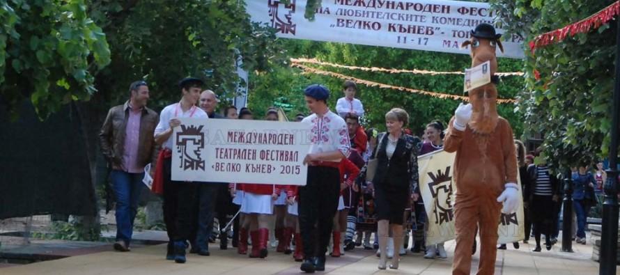 Започна 20-тия театрален фестивал в Тополовград