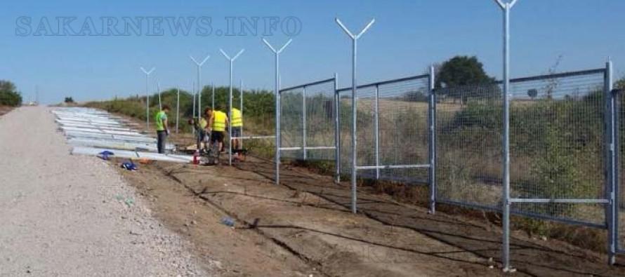 Вече са готови 10 км от оградата на българо-турската граница