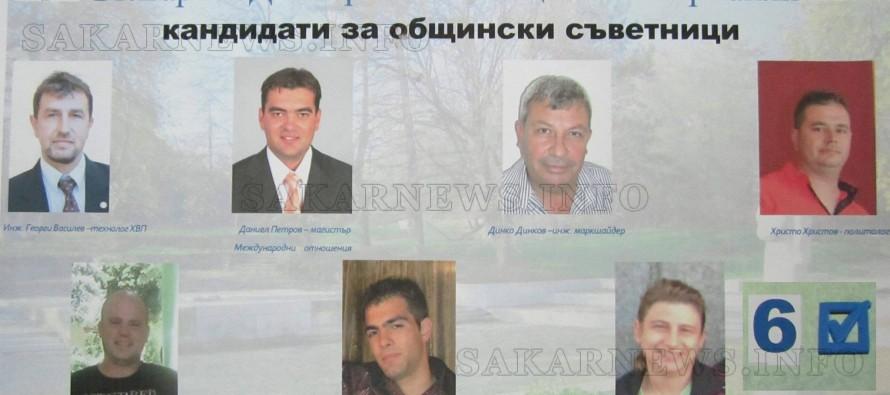 Българска демократична общност