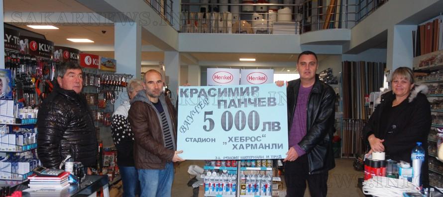 """Красимир Панчев: """"Закривам предизборната си кампания с дарение за стадион """"Хеброс"""" в моя град"""