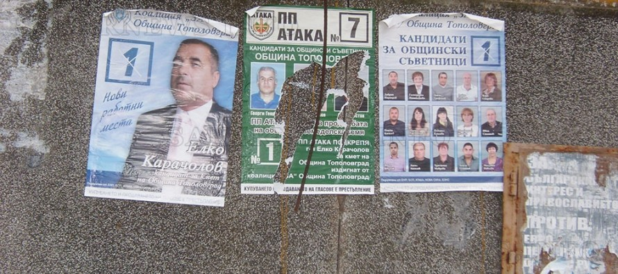 Кандидатите, кога ще си приберете плакатите?