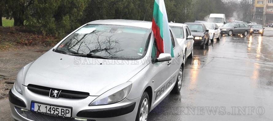 Димитровградчани протестираха срещу повишаването цената на винетките