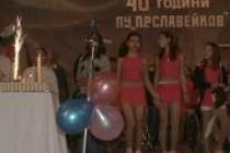 """С футбол и балет училище """"Славейков"""" отпразнува 40 години от създаването си"""