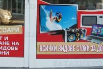 """""""Мобиле Голд"""" ще предлага телефони и стоки за дома в Симеоновград"""