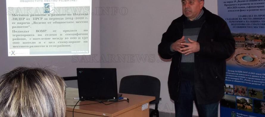 Започна информационна кампания за учредяване  на МИГ – Тополовград