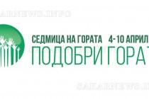 """Изложбата """"Подобри гората"""" ще достигне до над 50 000 българи"""