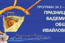 Балет от Санк Петербург идва за Празниците на бадемите в Ивайловград