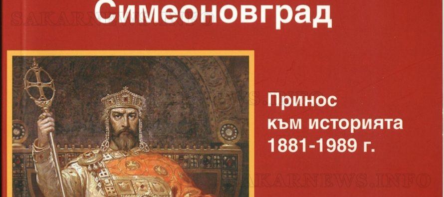 Тодор Пиличев издаде книга за Симеоновград