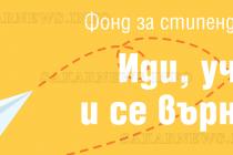 Стипендии за 10 000 лв за обучение в чужбина, ако се върнеш в България