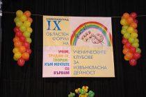 В Симеоновград започна Областен форум на ученическите клубове по извънкласна дейност