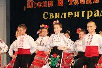 Днес започва международният фолклорен фестивал в Свиленград