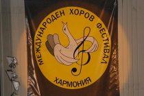 Програмата на  X международен хоров фестивал
