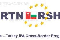 Публикуваха одобрените на първи етап проекти по ТГС  с Турция