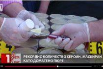 На Лесово откриха 200 кг. хероин, скрит в доматено пюре