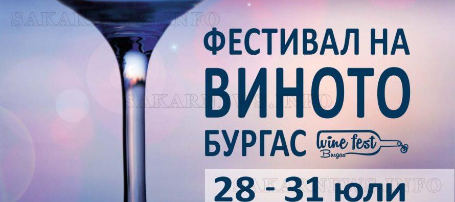 Над 300 вина ще се дегустират на ІІІ Бургаски фестивал на виното