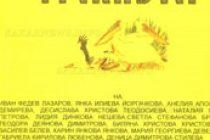 "Янка Йоргачкова и Иван Лазаров – с награди от пленера ""Аз рисувам Сребърна"""