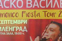 Васко Василев ще свири фламенко в Свиленград