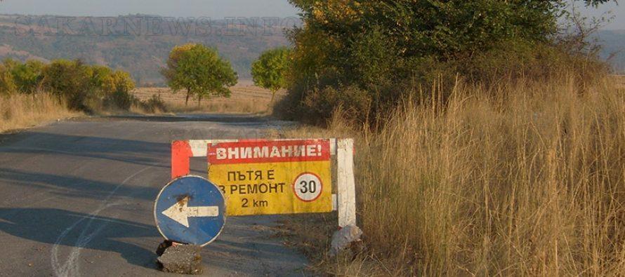 Ремонт по пътя за село Устрем