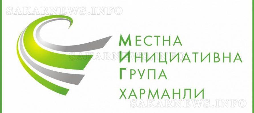 """3 000 000 лв. за  местни проекти чрез МИГ """"Харманли"""""""