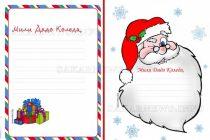Пощата очаква писмата на децата до Дядо Коледа