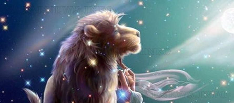 Астро-клик: Лъв