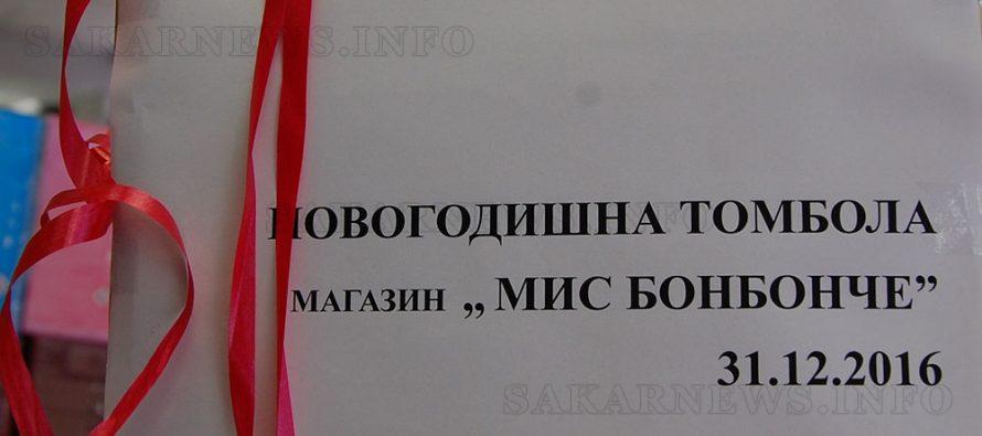 "Започна Новогодишна томбола на ""Мис Бонбонче"""