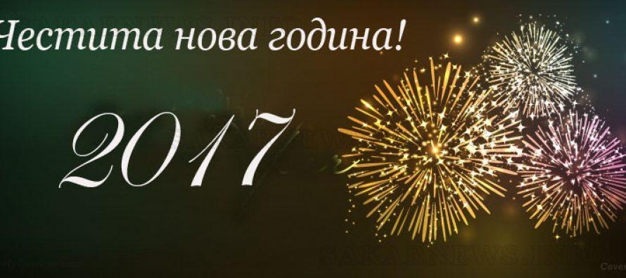 Честита нова 2017 година!