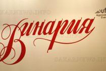 """На """"Винария – 2017"""" ще дават специални награди за вино от местен сорт"""