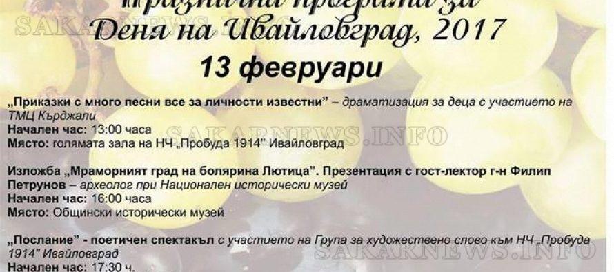 Програма за празника на Ивайловград