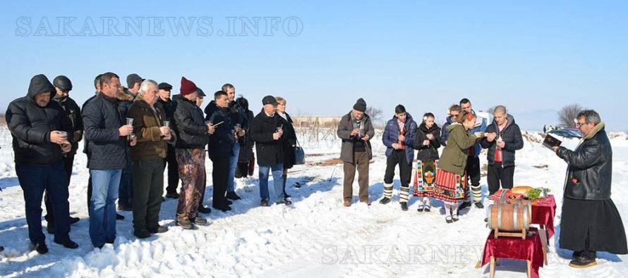На Трифон Зарезан – празник в Тополовград