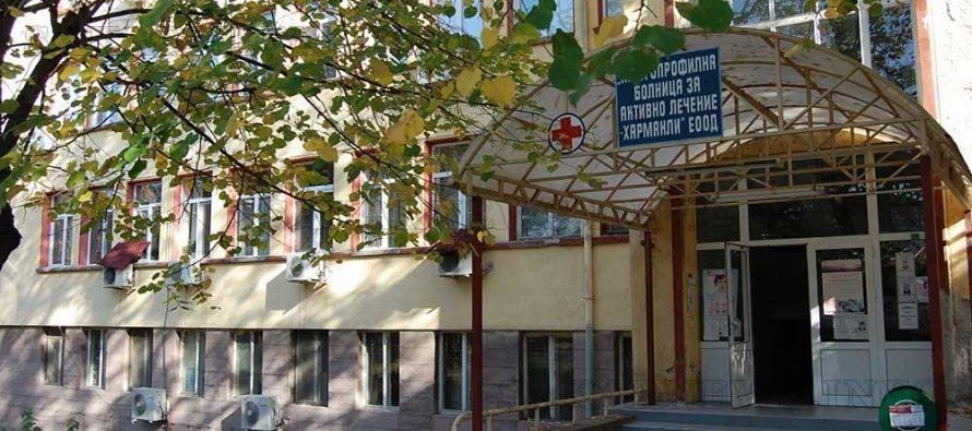 Болницата в Харманли с проект за половин милион