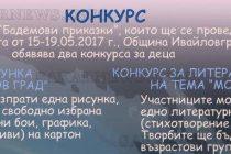 "Ивайловград с два конкурса за  ""Бадемови приказки"""