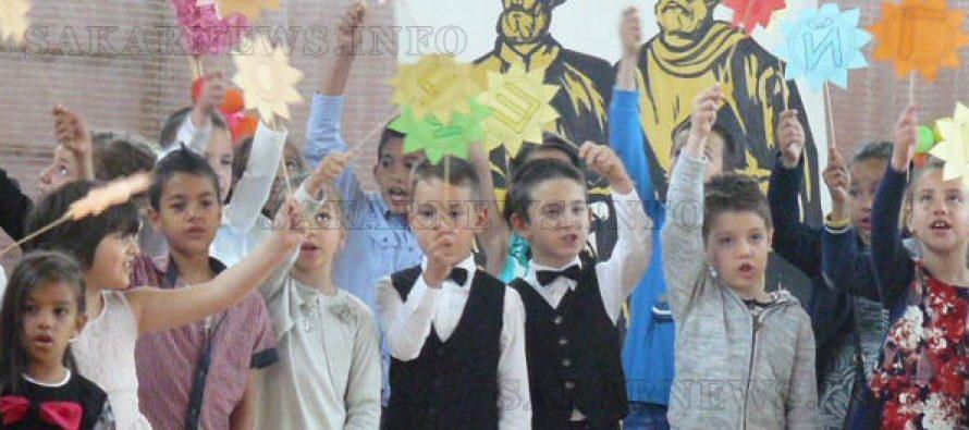 Начално училище отбеляза  патронния си празник