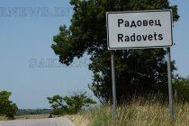 """Хора от Радовец, Филипово и Присадец: """"Път няма, останало е само трасето"""""""