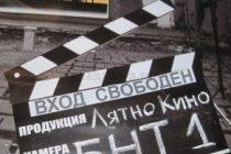 Пътуващото лятно кино гостува на Тополовград и Любимец