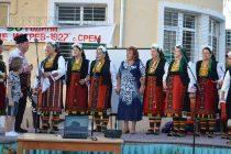 Читалището в село Срем отбеляза 90 години