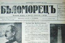 СБЖ награди музея в Ивайловград за изложба на вестник