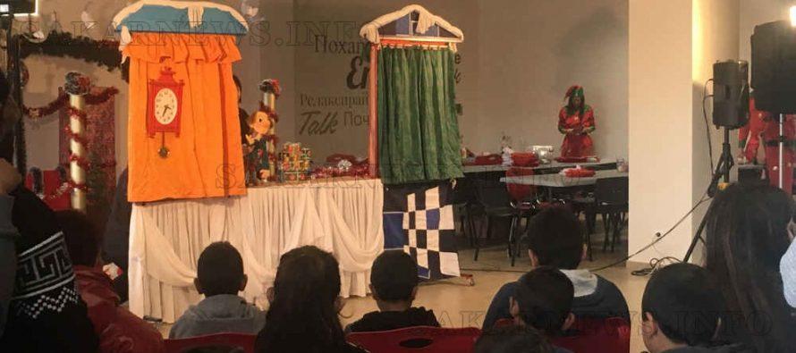 Язаки зарадва над 120 деца с коледно парти