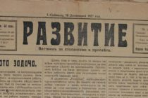 Из архивите на Симеоновград: Да обикнем книгата