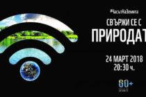 """Харманли, Тополовград и Хасково ще се включват в """"Часът на земята"""""""