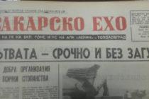 Тополовградските вестници
